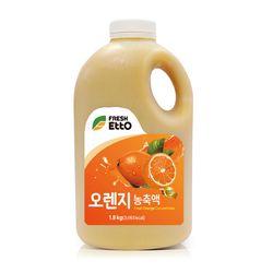 프레시에또 오렌지농축액 1.8kg 오렌지에이드 베이스