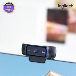 로지텍코리아 정품 C920 PRO 웹캠 자동초점 조명보정