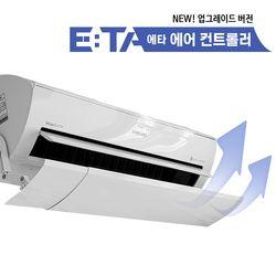 에타 에어컨 컨트롤러벽걸이 에어컨바람막이