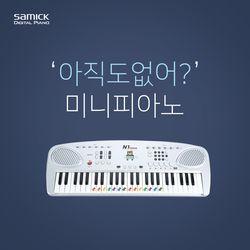 삼익 디지털피아노 전자피아노 N1PRO49 키즈피아노