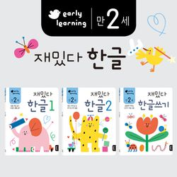 만 2세 재밌다 한글 3권 세트