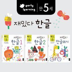 만 5세 재밌다 한글 3권 세트