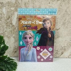 매직스티커북 겨울왕국2