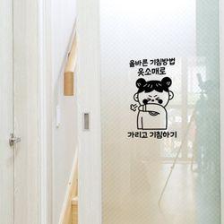 pc587-기침예절(여자)그래픽스티커