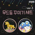7000DIY무드등꾸미기세트BOX(6)