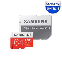 [꼬마전구 증정] 공식인증 삼성전자 MicroSD EVO PLUS 64GB MB-MC64HAKR