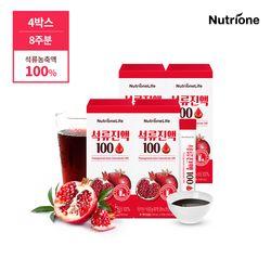 석류진액 100 4박스(56일분) 석류농축액