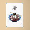 냉모밀2 M 유니크 인테리어 디자인 포스터 여름 식당 A3(중형)