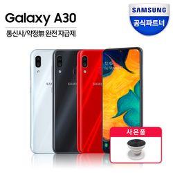 삼성 갤럭시A30 32GB 자급제폰 SM-A305N
