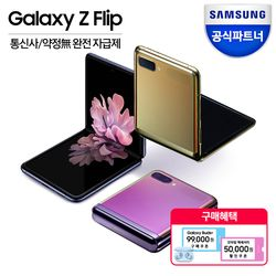 삼성 갤럭시Z플립 256GB 자급제폰
