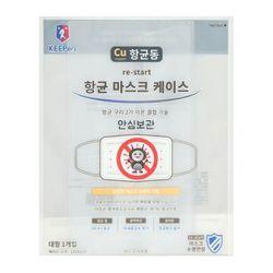 향균 마스크 케이스-2개 세트(232962)