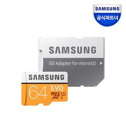 [꼬마전구 증정] 공식인증 삼성전자 MicroSD EVO 64GB MB-MP64HAKR