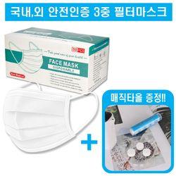 국내외 인증 3중 멜트블로운필터 1회용 마스크 100매 - 대형