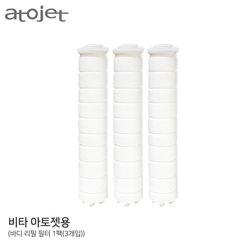 [6개월]비타아토젯 샤워기 바디 리필 필터1BOX