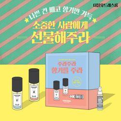 드레스퍼퓸2개+손소독제1개 주라주라 SET