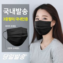 [무료배송] KC인증 3중필터 멜트블로운 일회용 마스크 블랙(50매)