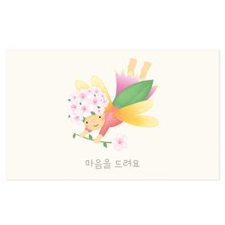 꽃의 요정 미니카드
