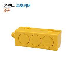 콘센트 보호커버 3구 - MAX