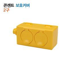 콘센트 보호커버 2구 - MAX