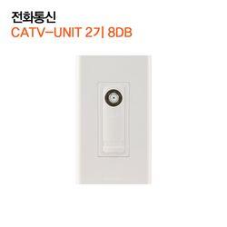 전화통신 CATV-UNIT 2기 8DB - 위너스