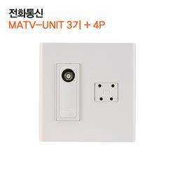 전화통신 MATV-UNIT 3기   4P - 위너스