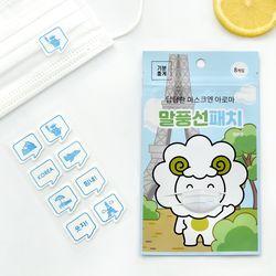 [상쾌한 마스크] 아로마 말풍선패치 12세트+손소독제