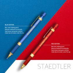 스테들러 샤프 925 35 Limited 2020 (한정판)
