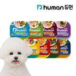 듀먼 자연화식 8종 8팩 맛보기 (100g)