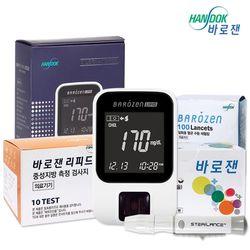 한독 바로잰 리피드 측정기+중성지방(TG)시험지+알콜솜+채혈침