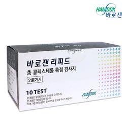 한독 바로잰 리피드 총콜레스테롤 측정검사지 TC시험지 10매