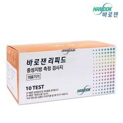 한독 바로잰 리피드 중성지방 측정검사지 TG시험지 10매