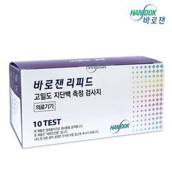 한독 바로잰 리피드 고밀도 지단백 측정검사지 HDL시험지 10매