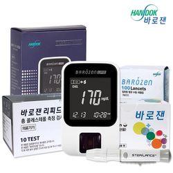 한독 바로잰 리피드 측정기+총콜레스테롤(TC)시험지+침+솜