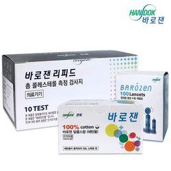 한독 바로잰 리피드 총콜레스테롤(TC)시험지+채혈침+알콜솜