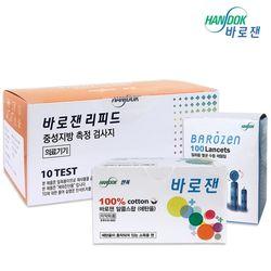 한독 바로잰 리피드 중성지방(TG)시험지+채혈침+알콜솜
