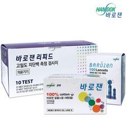 한독 바로잰 리피드 고밀도 지단백(HDL)시험지+채혈침+알콜솜