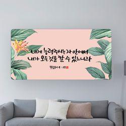 성경말씀액자 - DA0323 빌립보서 4장 13절(60cmx30cm 캔버스)