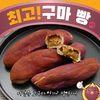 해남 고구마빵 1세트 (4개입)