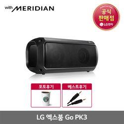엑스붐 GO PK3 블랙 블루투스스피커 메리디안기술