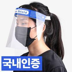 보호 안면마스크/투명마스크 일체형