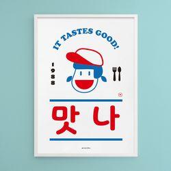 맛나 식당 M 유니크 인테리어 디자인 포스터 카페A3(중형)