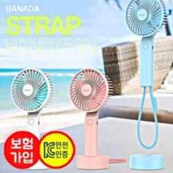 샤인빈 스트랩 휴대용 미니선풍기/핸디팬(거치대포함)