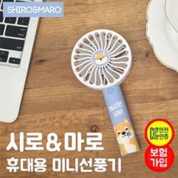 샤인빈 휴대용 미니선풍기05 행사용품 단체선물