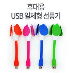 샤인빈 휴대용 USB 일체형 선풍기