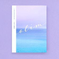 [올림] 연애 편지 집 널 위한 책 엽서 담은책 남자친구