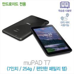 아이뮤즈 안드로이드 7인치 태블릿 뮤패드 T7