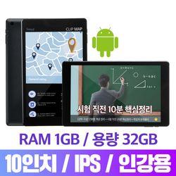뮤패드 T10 1G32G 안드로이드 태블릿pc