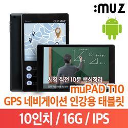 뮤패드 T10 1G16G 안드로이드 태블릿pc