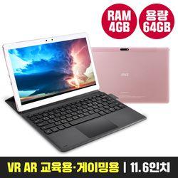 11인치태블릿PC 레볼루션 X11 로즈골드64G 키보드포함