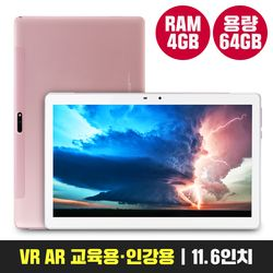 11인치 태블릿PC 레볼루션 X11 로즈골드 64G